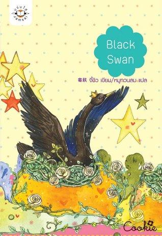 Black Swan (黑天鵝的背叛 ชุด 黑色童話 2) / จี้ชิว (寄秋)
