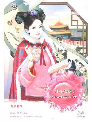 106. เทพธิดากลางเดือนคล้อย (沉月畫仙) ชุดรักในราชวงศ์ชิง 5 (大清 5) / ชั่นเฟย (燦非)