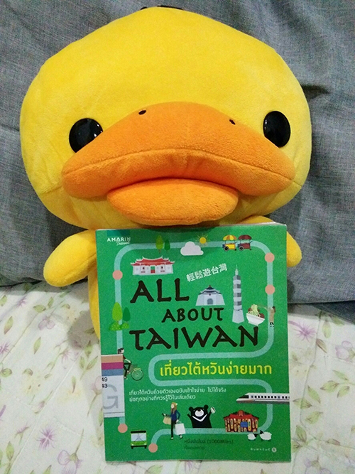 90. ALL ABOUT TAIWAN เที่ยวไต้หวันง่ายมาก / หนึ่งพันไมล์ (1000Miles)
