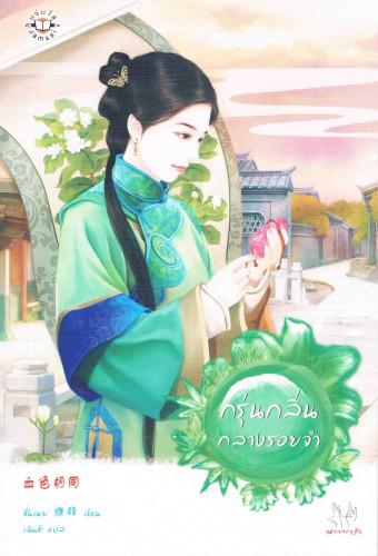 118. กรุ่นกลิ่นกลางรอยจำ (血色胡同) ชุดรักในราชวงศ์ชิง 3 (大清 3) / ชั่นเฟย (燦非)