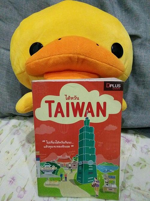 94. ไต้หวัน TAIWAN / DPlus Guide Team
