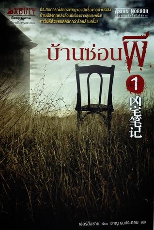 73. บ้านซ่อนผี เล่ม 1 (凶宅笔记 / เอ้อร์สือซาน (贰十三)