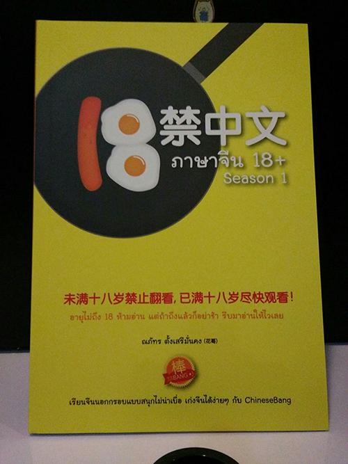 43. 18禁中文 ภาษาจีน 18+ Season 1 / ณภัทร ตั้งเสรีมั่นคง (花哥)