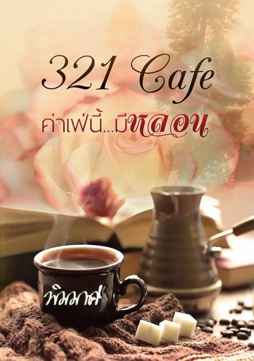 3. 321 Cafe คาเฟ่นี้...มีหลอน / พิมมาศ