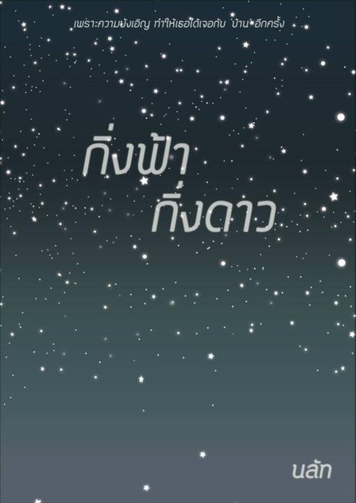46. กิ่งฟ้า กิ่งดาว / นลัท