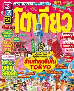 16. Omotenashi Travel Guide โตเกียว / JTB Publishing เขียน กองบรรณาธิการแจ่มใส แปล